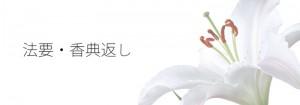 宍粟市の仏事返礼・法要引出物は贈物広場セノヲ山崎店で