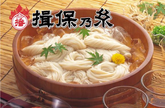 手延素麺 揖保乃糸