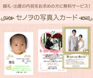 セノヲの写真入りメッセージカード