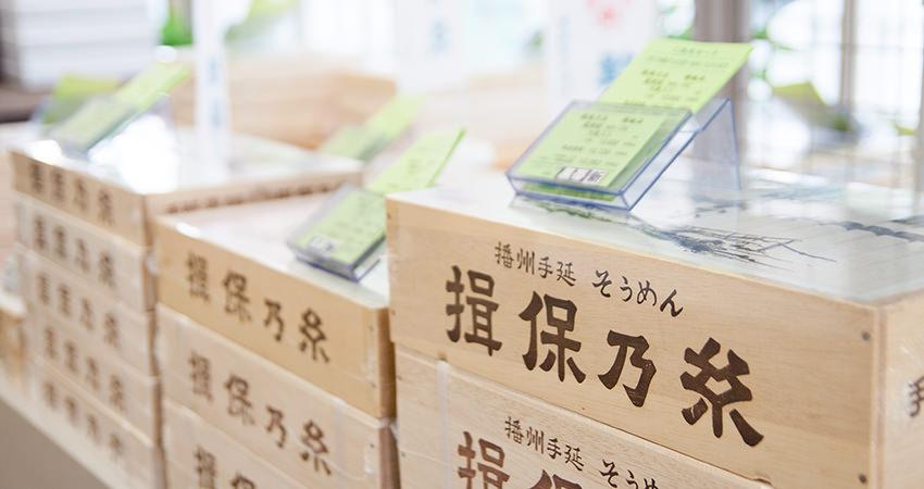 揖保乃糸 平成26年産が続々入荷中です