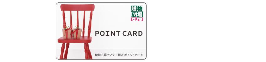 贈物広場セノヲ山崎店ポイントカード