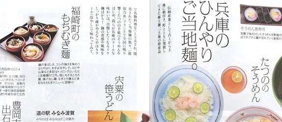 播磨の四大ご当地麺のご紹介 贈物広場セノヲ山崎店