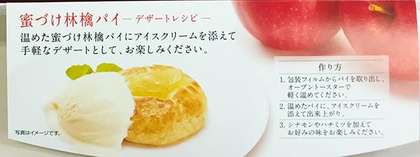 蜜づけ林檎にアイス