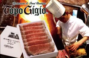 但馬牛レストラン「トッポ・ジージヨ」