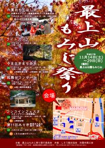 H27最上山もみじ祭りチラシ