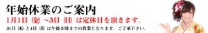 年末年始の営業日 贈物広場セノヲ山崎店