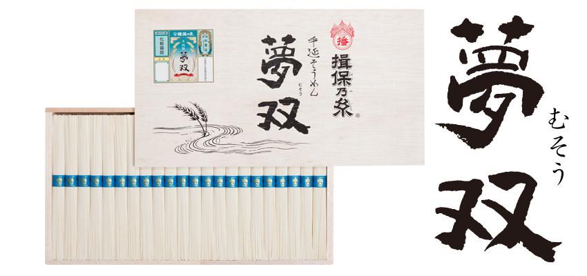揖保乃糸 夢双 MMS-30 贈物広場セノヲ山崎店