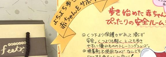 ベビーフィット 贈物広場セノヲ山崎店