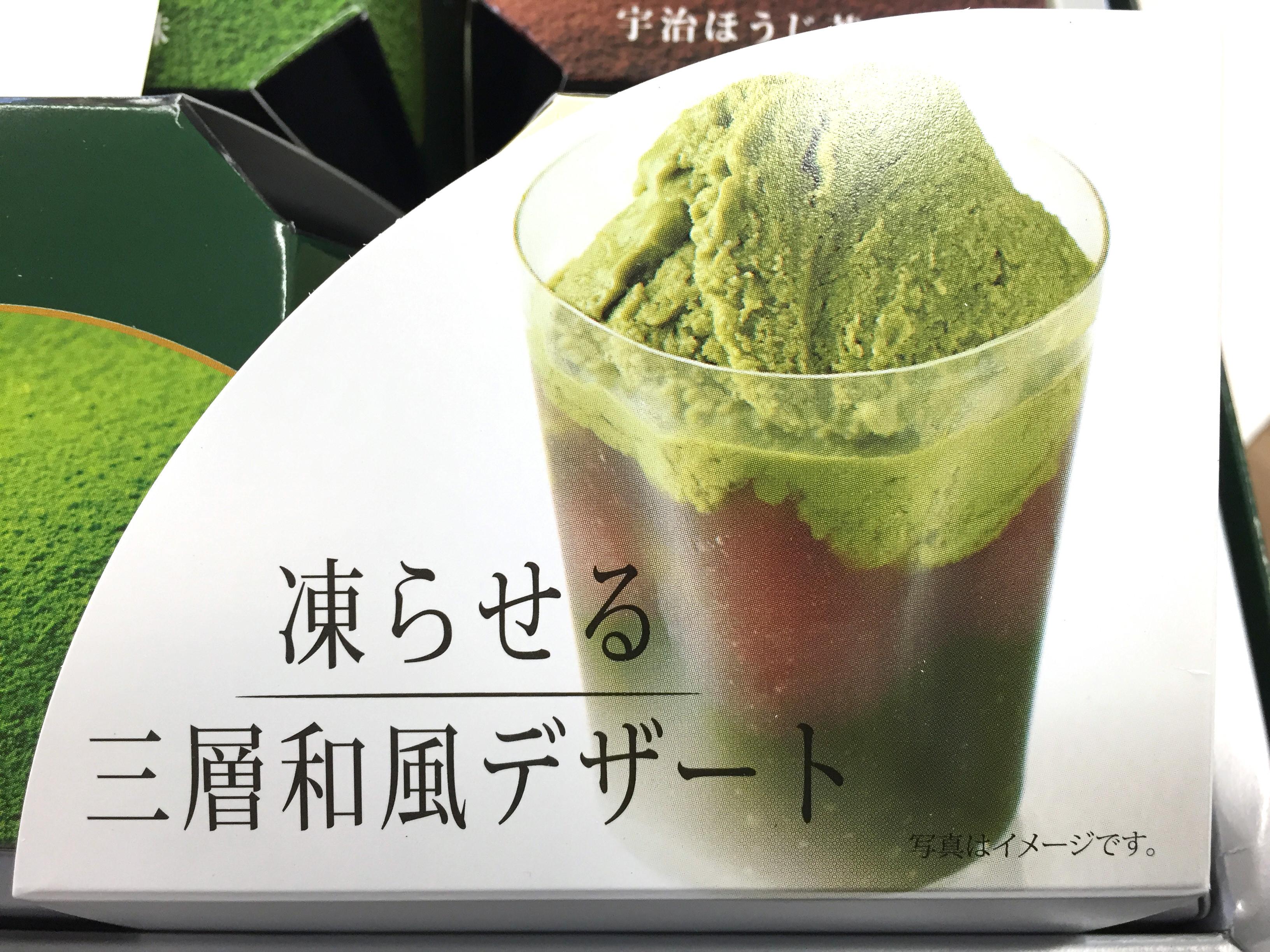 凍らせる三層和風デザート「茶涼」 贈物広場セノヲ山崎店