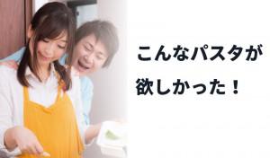 こんなパスタが欲しかった 龍の夢PASTA 贈物広場セノヲ山崎店
