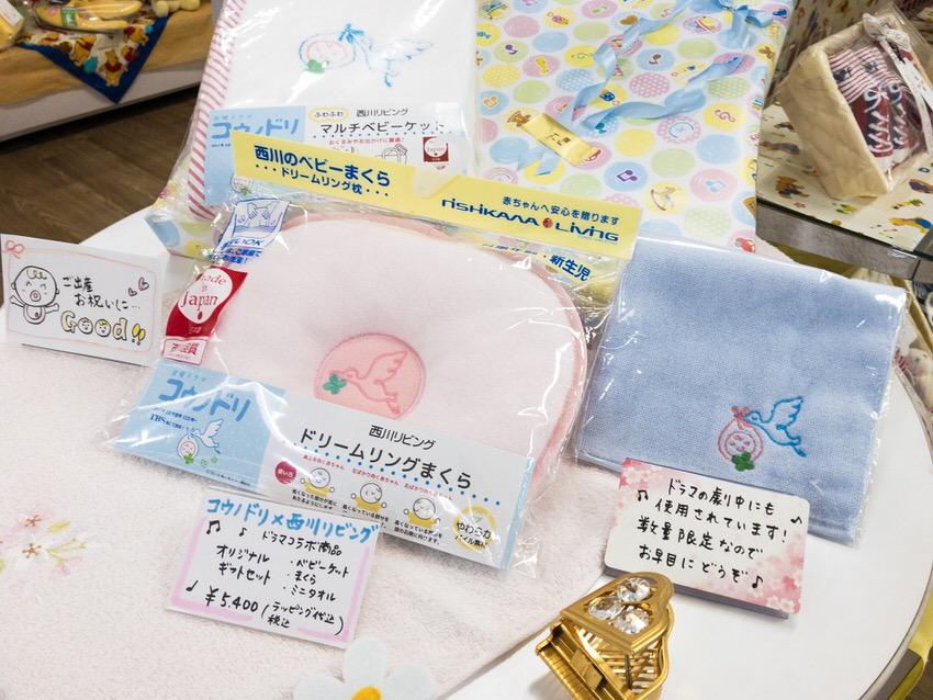 金曜ドラマ「コウノドリ」と西川リビングとの コラボ商品のマルチベビーケット、 新生児用まくら、ミニタオルの当店オリジナルセットです♪