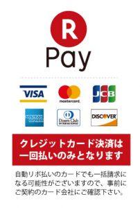 贈物広場セノヲ山崎店では、各種クレジットカードを始め、様々な電子マネーをご利用頂けます。VISAカード、マスターカード、JCBカード、アメックスカード、ダイナースクラブカード、ディスカバーカード