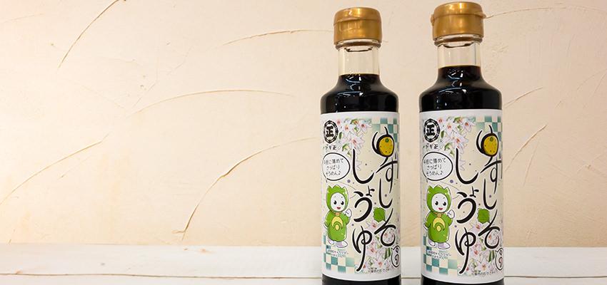 ゆずしそしょうゆ 八木醤油 山崎高校生が作ったありそうでなかったかけ醤油