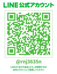 LINE公式アカウントQRコードに友達登録をお願いいたします