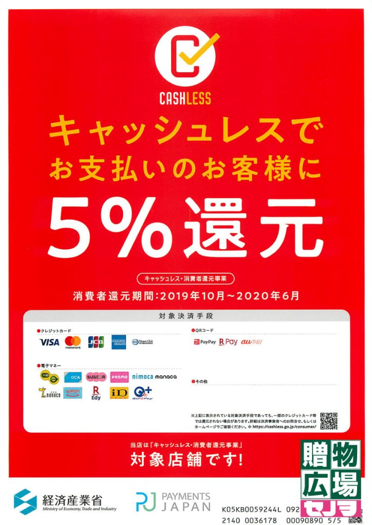 贈物広場セノヲ山崎店はキャッシュレス消費者還元事業対象店舗です