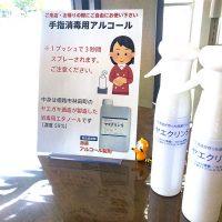 贈物広場セノヲ山崎店の新型コロナウイルス感染予防への取り組み