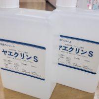 ヤヱガキの除菌アルコール「ヤエクリンS」は濃度が濃すぎずコスパも良くてオススメ。