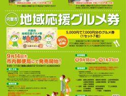 贈物広場セノヲ山崎店では宍粟市プレミアム商品券がご利用いただけます