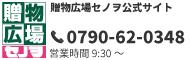 贈物広場セノヲ公式サイト