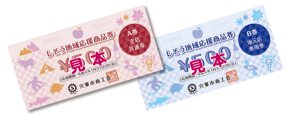 贈物広場セノヲ山崎店ではしそう地域応援商品券のA券・B券をご利用いただけます