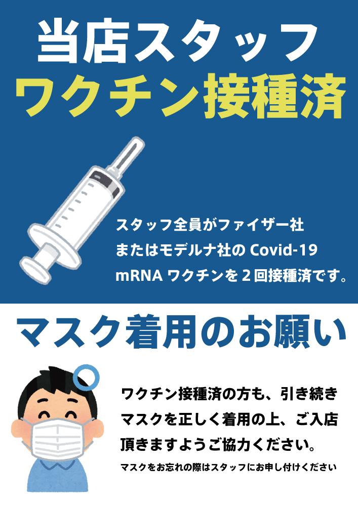 スタッフ全員のCovid-19ワクチン2回接種が完了致しました。 ですが、今後も感染防止策は継続いたしますので、接種の有無に関わらずマスクを正しくご着用の上ご来店をお願い申し上げます。