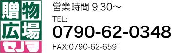 贈物広場セノヲ山崎店-宍粟市山崎町